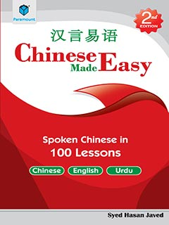 CHINESE MADE EASY: SPOKEN CHINESE IN 100 LESSONS CHINESE/ ENGLISH/URDU, 2Edition