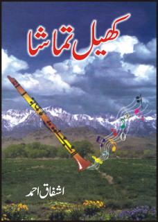 KHAIL TAMASHAA