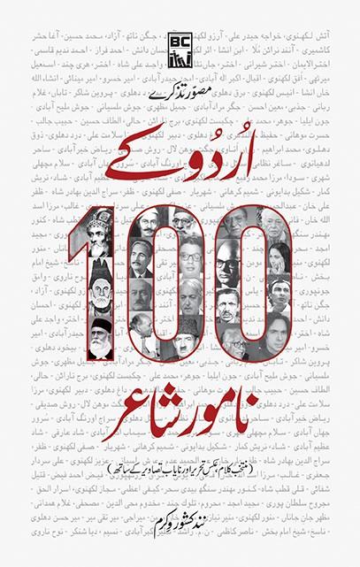 URDU KAY 100 NAMWAR SHAYR