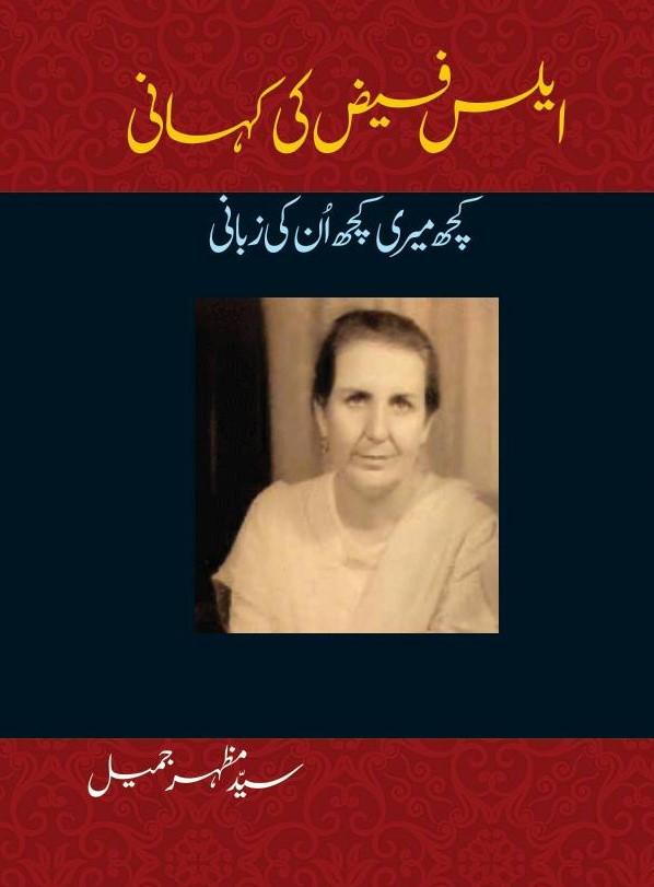 Alys Faiz Ki Kahani