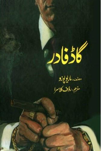 Godfather (Urdu Translation)