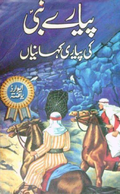 Piyare Nabi ki Piyari Khahani