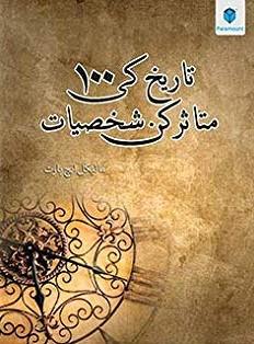 Tareekh Ki 100 Mutassir Kun Shaksiyat