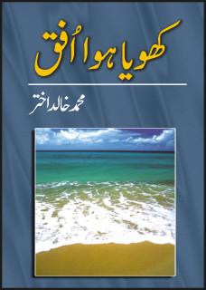 Khoya Hua Ufaq