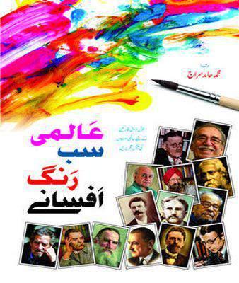 Aalmi Sab Rang Afsanay (Delux Edition)