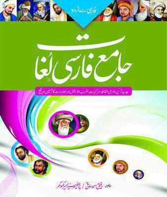Jamay Farsi Lughat (Farsi Say Urdu) Deluxe Edition -