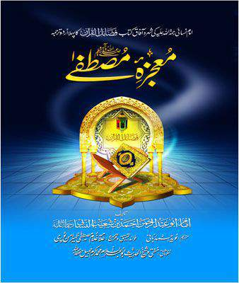 Mojza e Mustafa (Fazail-e-Quran) By : Naveed Ahmed Rabbani