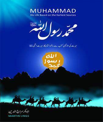 Muhammad Rasoollullah -