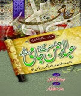 Hazrat Abdur Rehman Jami