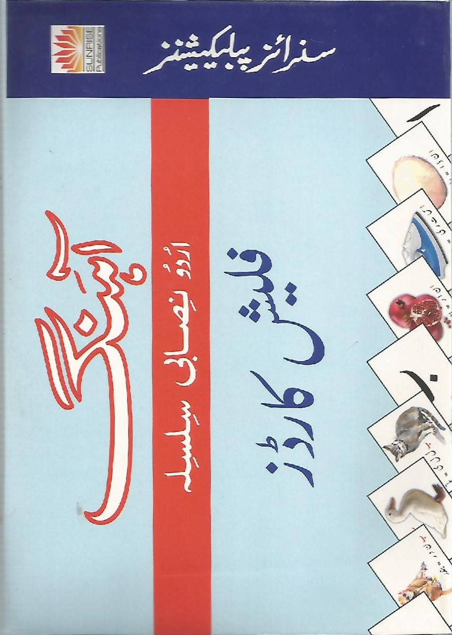 Aahang Urdu Nisabi Silsila Flash Cards - (BOX)