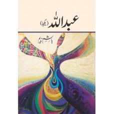 Abdullah (Yakja) - (HB)