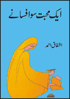 Aik Mohabbat So Afsanay - (PB)