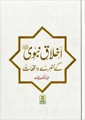 Akhlaq-e-nabwi Ke Sunehray Waqiyat(urdu Language)
