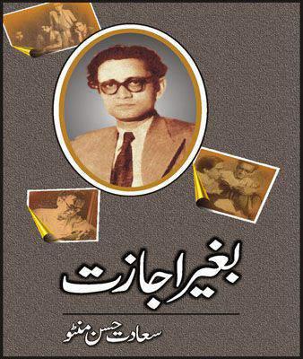 BAGHAIR AIJAZAT  - (HB)