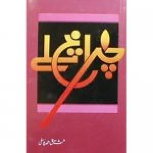 Charagh Talay - (HB)