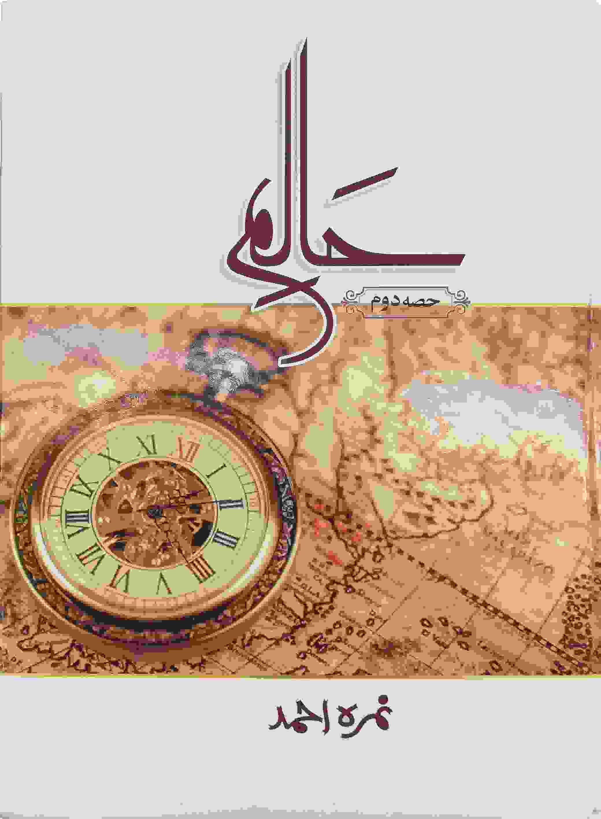 Haalim (part 2) - (HB)