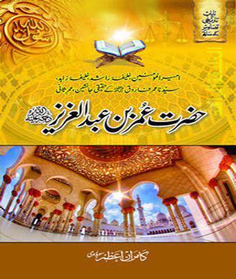 Hazrat Umer Bin Abdul Aziz - (HB)