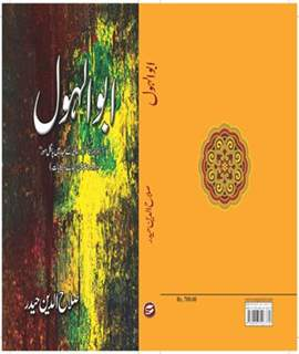 ABU ALHOWL ^