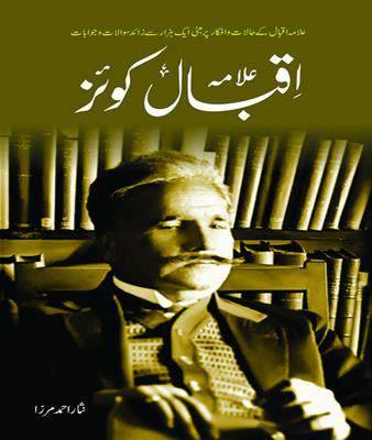 Allama Iqbal Quiz