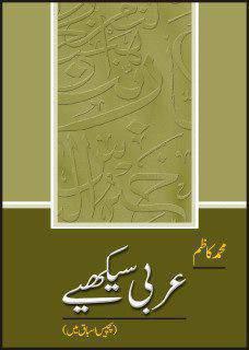 ARABI SEEKHIAY -