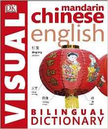 Chinese English Bilingual Visual Dictionary DK Bilingual Dictionaries