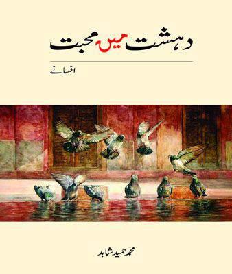 Dehshat May Mohabbat -