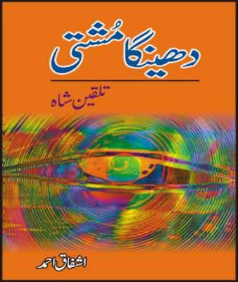 DHEINGA MUSHTI : TALQEEN SHAH