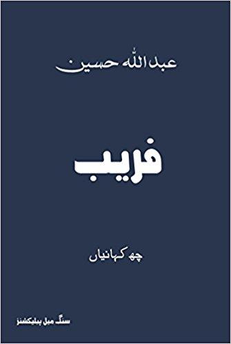 Faraib (Urdu Edition)