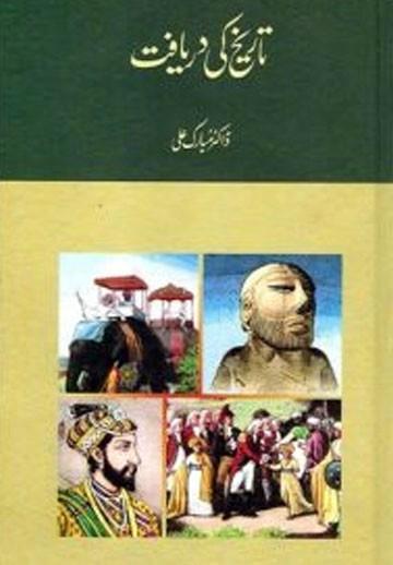 Tareekh Ki Daryaft -