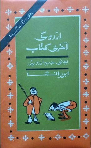 Ibn-e-Insha Urdu The Final Book