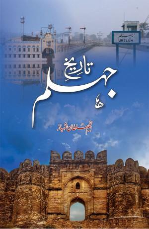 Tareekh-e-Jhelum