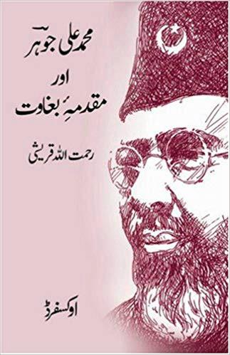 Mohammad Ali Johar aur Muqadma Bagawat