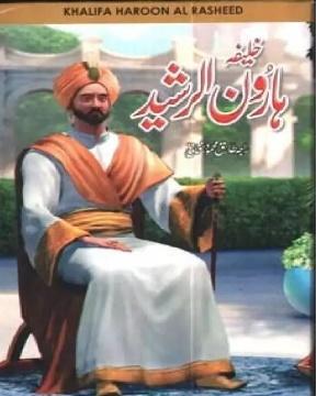Khalifa Haroon ur Rasheed