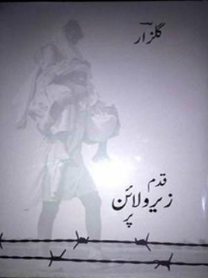 Qadam Zero Line Par