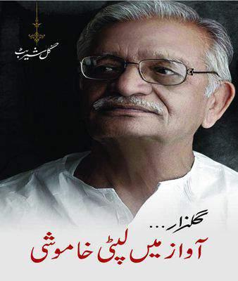 Gulzar - Awaz May Lipti Khamoshi