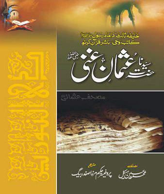 Hazrat Usman Kay Faislay