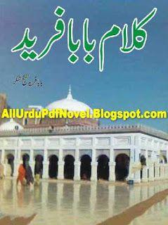 Kalam-e-Baba Fareed