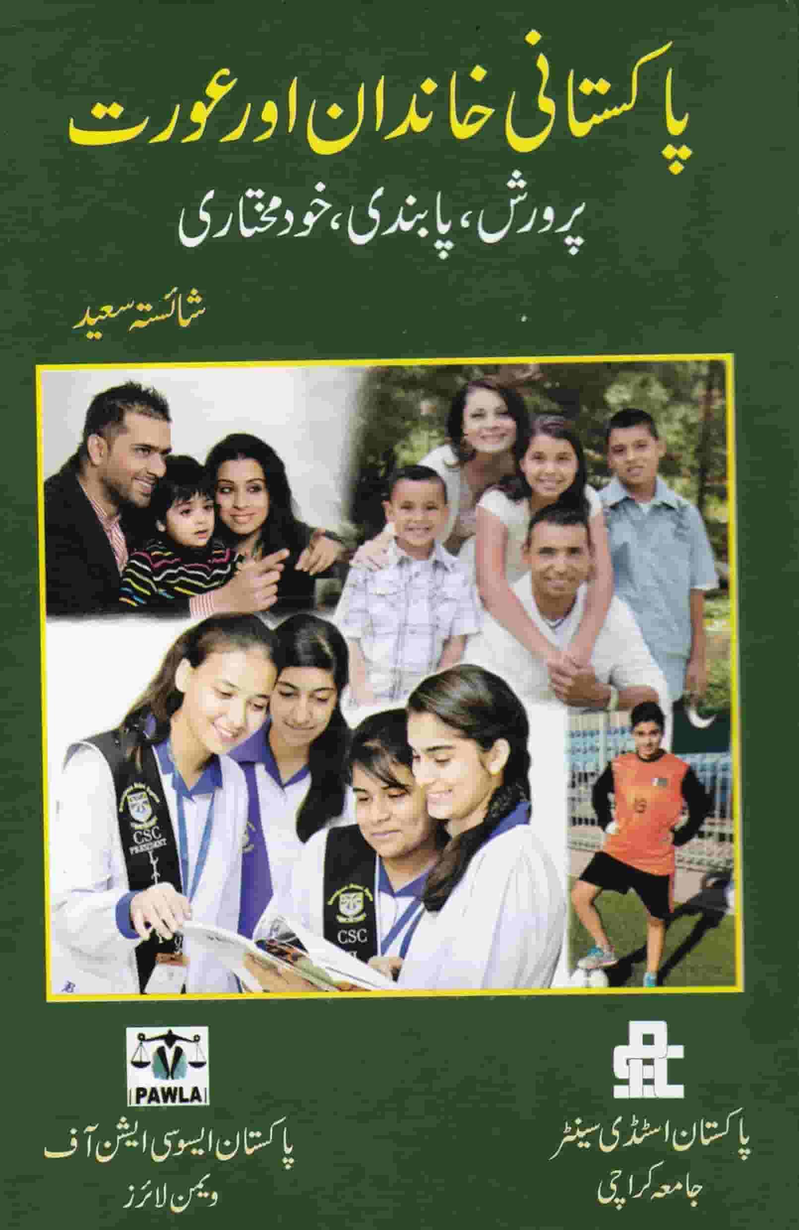 Pakistani khandan aur Aurat