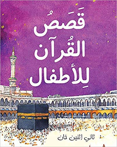 Qasas ul Quran lil Atfal ( قصص القرآن) Arabic version of My First Quran Storybook
