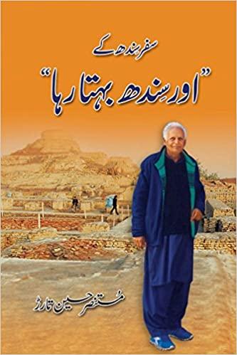 Safar Namy Ataul Qasmi -