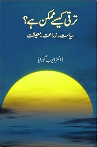Taraqi Kaise Mumkin Hai (Siasat, Zeraat, Maeeshat) (Urdu Edition)