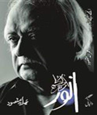 Uljhay Suljhay Anwar