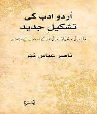 Urdu Adab Ki Tashkeel e Jadeed by Nasir Abbas Nayyar