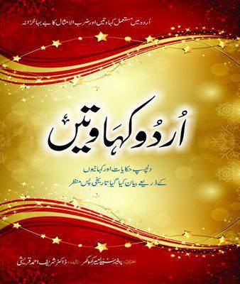 Urdu Kahawatain -