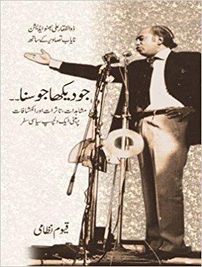 Jo Dekha Jo Suna (Edition 2005)